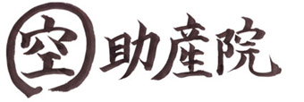 空助産院|岐阜県羽島市の助産院